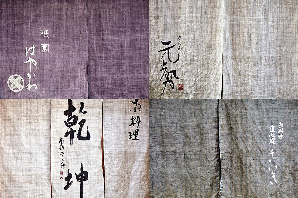 kyoto noren